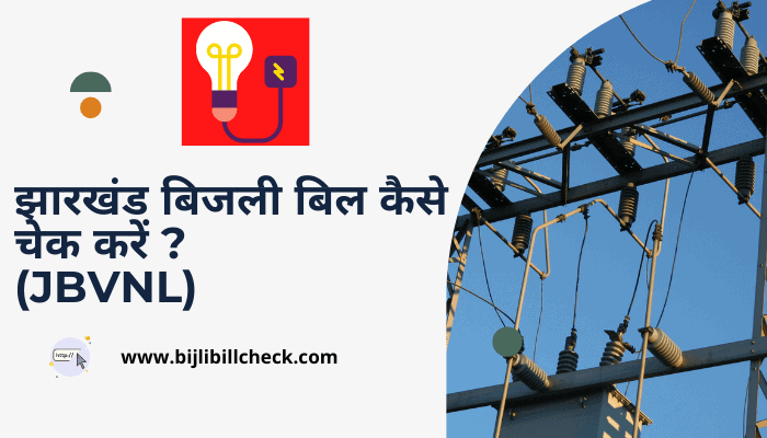 jharkhand-bijli-bill-check-jbvnl