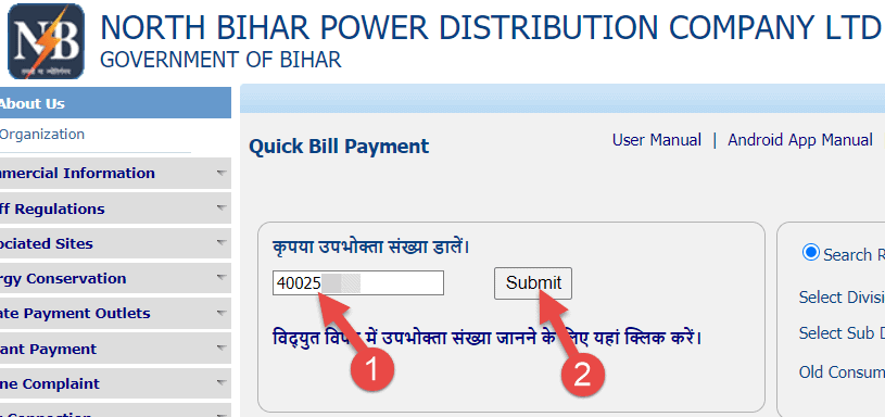 know-your-consumer-id-in-electricity-bill