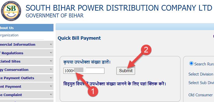 south-bihar-bijli-bill-check