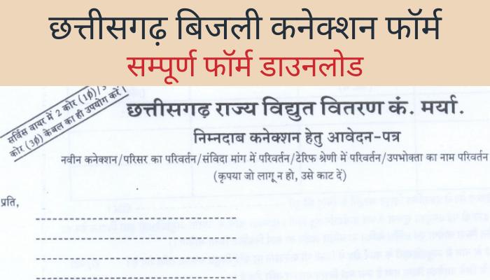 bijli-connection-form-pdf-cg