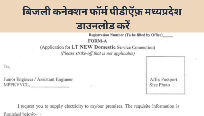 bijli-connection-form-pdf-mp