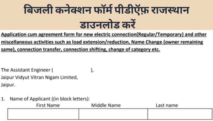 bijli-connection-form-pdf-rajasthan