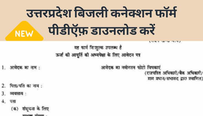 bijli-connection-form-pdf-up