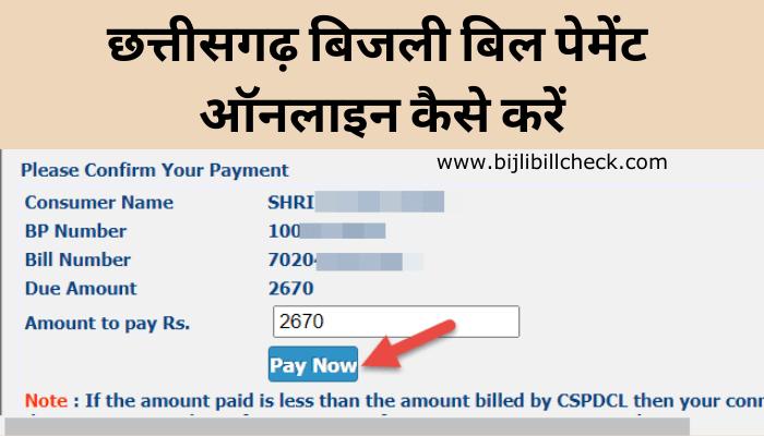 cg-bijli-bill-payment