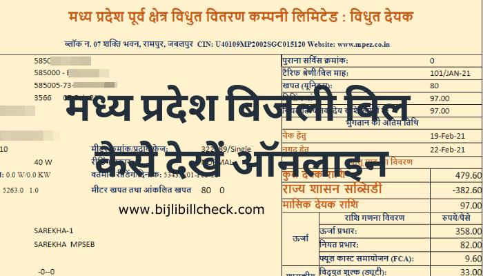 madhya-pradesh-bijli-bill-dekhe