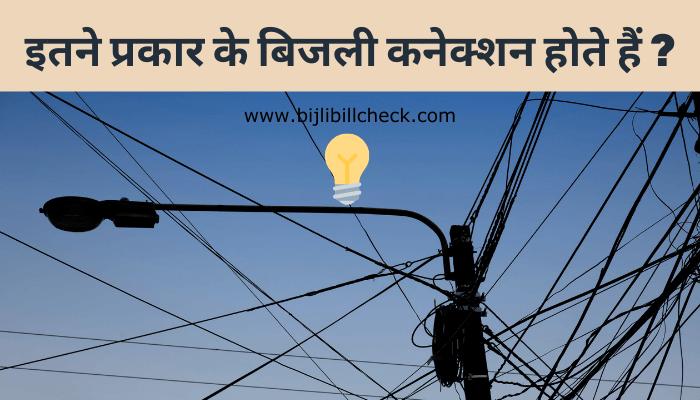 बिजली-कनेक्शन-के-प्रकार
