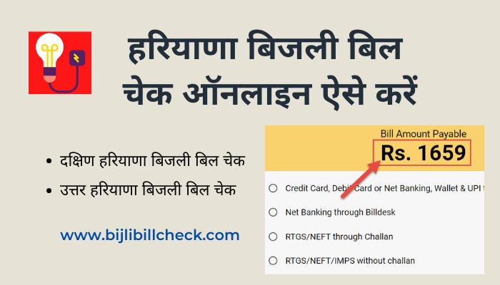 bijli-bill-check-haryana