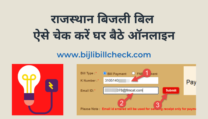 rajasthan-bijli-bill-check